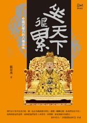 坐天下很累:中國式權力的八種滋味