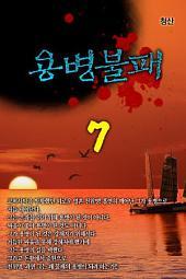 용병불패 7