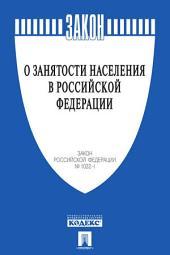"""Закон РФ """"О занятости населения в Российской Федерации"""""""