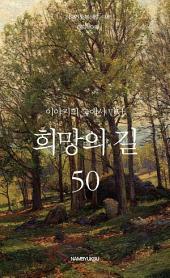 이야기의 숲에서 만난 희망의 길 50