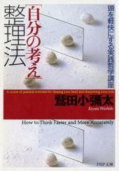 「自分の考え」整理法: 頭を軽快にする実践哲学講座