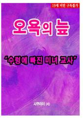 오욕의 늪 (19금 성인소설)