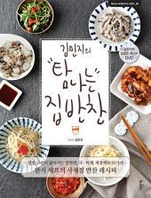 김민지의 탐나는 집반찬: 한식 셰프의 사계절 반찬 레시피 (탐나는 스타일 DVD북 시리즈)
