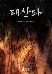[세트] 태산파(전6권/완결)