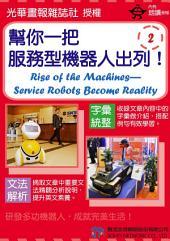幫你一把,服務型機器人出列!2/Rise of the Machines—Service Robots Become Reality2