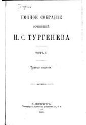 Полное собрание сочинений: Записки охотника