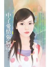 中了愛情強病毒【男女拔河戰之二】: 狗屋花蝶803