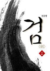 검(劍) 2권