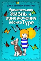 Удивительная жизнь и приключения пёсика Туре