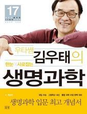 우타쌤 김우태의 한눈에 사로잡는 생명과학 - 개념편: 1권