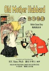 02 - Old Mother Hubbard (Traditional Chinese Zhuyin Fuhao): 哈巴老媽(繁體注音符號)