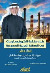 بناء صناعة البتروكيماويات في المملكة العربية السعودية - إنجاز وطن: سيرة حياة عبدالعزيز عبدالله الزامل وزير الصناعة والكهرباء الأسبق
