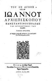 Opera graece. Di epimeleios kai analomaton Erriku tu Sabiliu (studio et impensis Henrici Savilii).