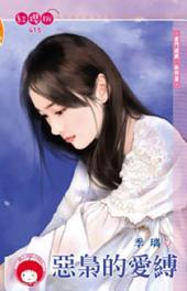 惡梟的愛縛~豪門遊戲 無邪篇《限》: 禾馬文化紅櫻桃系列412