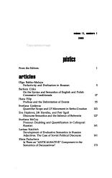 Journal Of Slavic Linguistics Book PDF