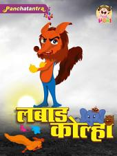 Kids Moral Stories- PARI For Kids: Kids Marathi Kids Story Clever Jackal