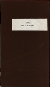 Maqṣad al-ṭālib fī aḥwāl ajdād al-nabī wa-ʻammih Abī Ṭālib