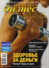 Бизнес-журнал, 2004/22: Кемеровская область