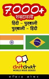 7000+ हिंदी - पुर्तगाली पुर्तगाली - हिंदी शब्दावली