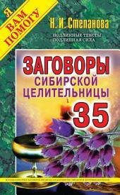 Заговоры сибирской целительницы. Вып. 35