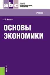 Основы экономики. 7-е издание. Учебник