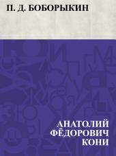 П. Д. Боборыкин