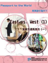 當東方遇見西方. (一)