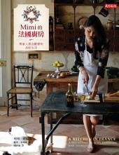 Mimi的法國廚房: 與家人朋友歡聚的美好生活