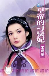 皇帝的刁蠻妃~龍鳳吉祥之五: 禾馬文化水叮噹系列108