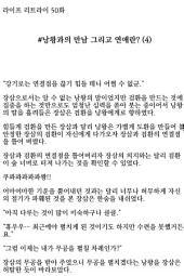 [연재] 라이프 리트라이 50화