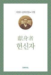 이광수 문학전집 수필 3- 헌신자