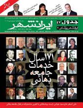 ماهنامه فرهنگی، سیاسی، هنری، اجتماعی ایرانشهر - شماره 6: iranshahr monthly cultural, political & social magazine (6)