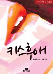 키스 후 애(愛)