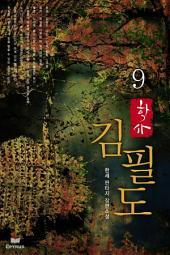학사 김필도 9/9(완결)