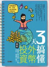 3天搞懂外幣投資 - 跟著外幣致富,打敗定存,資產不縮水