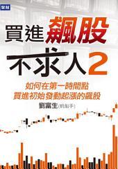 買進飆股不求人2: 如何在第一時間點買進初始發動起漲的飆股