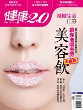 健康2.0: 美容飲大檢測