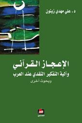 الاعجاز القرآني وآلية التفكير النقدي عند العرب
