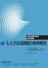 QC七大手法及問題分析與解決