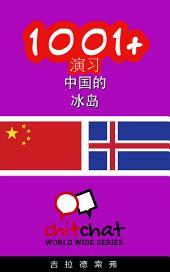 1001+ 演习 中国的 - 冰岛