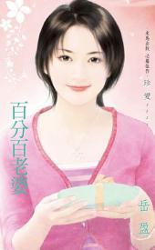 百分百老婆: 禾馬文化珍愛系列030