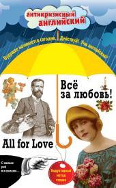 Всё за любовь! / All for Love. Индуктивный метод чтения