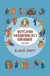 Истории Священного Писания для детей.Новый Завет