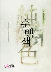 [세트] 순백색 (전2권/완결)
