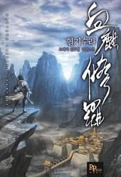 [세트] 혈기수라 (전8권/완결)