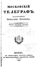 Московский телеграф: Том 28
