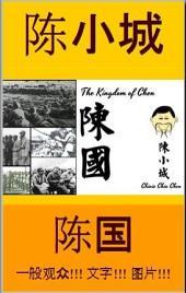陈国 The Kingdom of Chen: 一般观众!!! 文字!!! 圖片!!!