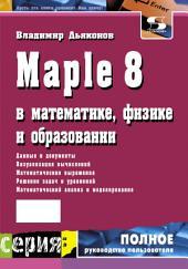 Maple 8 в математике, физике и образовании