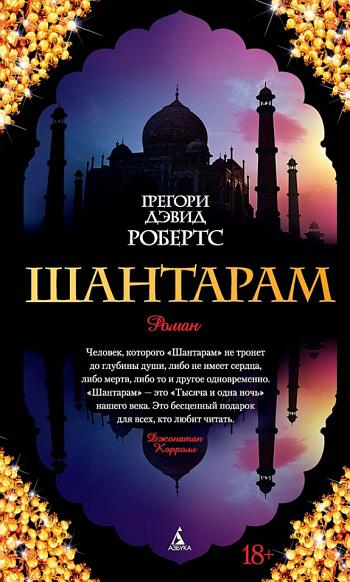 {Download } Шантарам EPub / PDF Book by Грегори Дэвид ...