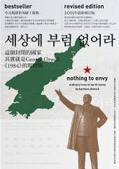 我們最幸福: 北韓人民的真實生活(增訂版)